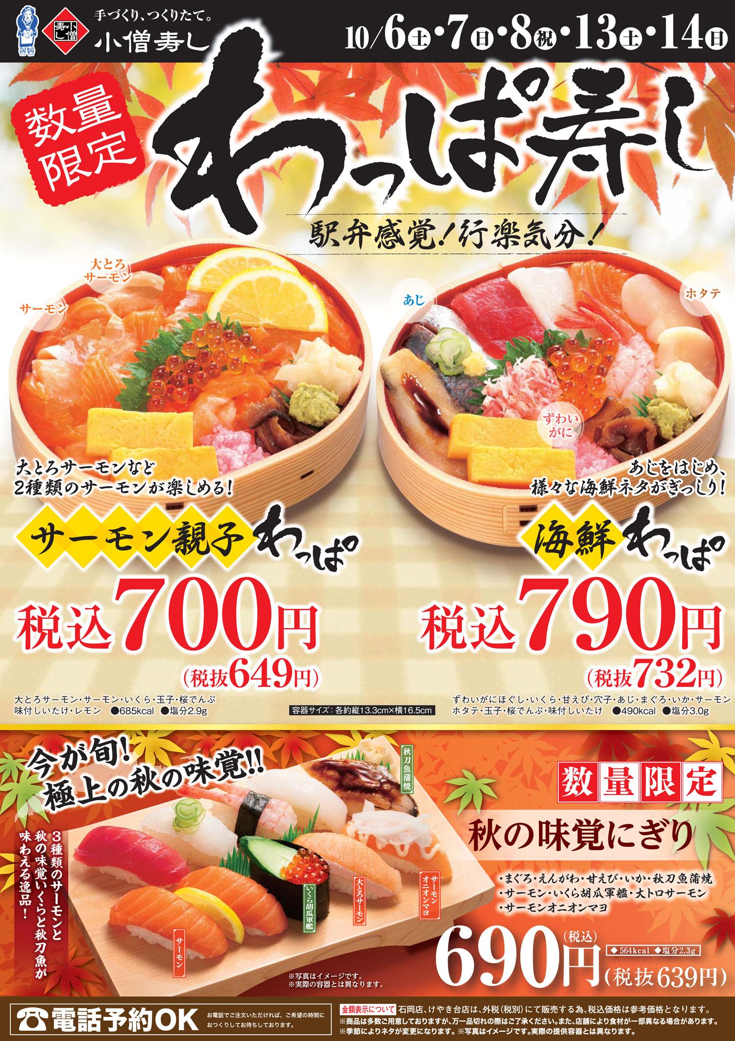 秋の味覚 サーモン&秋刀魚