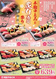本まぐろ中とろ炙り寿司 たっぷりフェア
