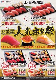 人気ネタ祭 厚切りネタ(まぐろ・大とろサーモン)