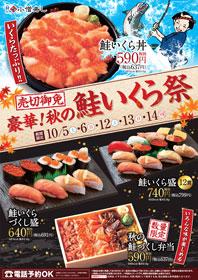 鮭いくら祭