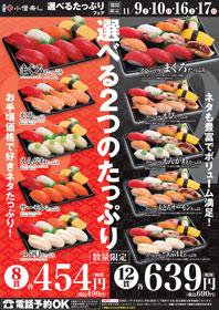 選べるたっぷり454円/639円(税別)