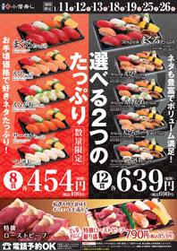 年始のたっぷり454円/639円(税別)