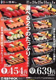 490円&690円たっぷりフェア