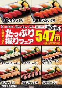 たっぷりフェア お値打ち!10貫で547円(税別)