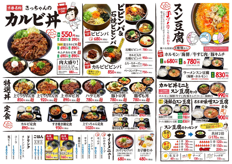 韓丼水戸千波店 ※てっちゃん数量限定販売