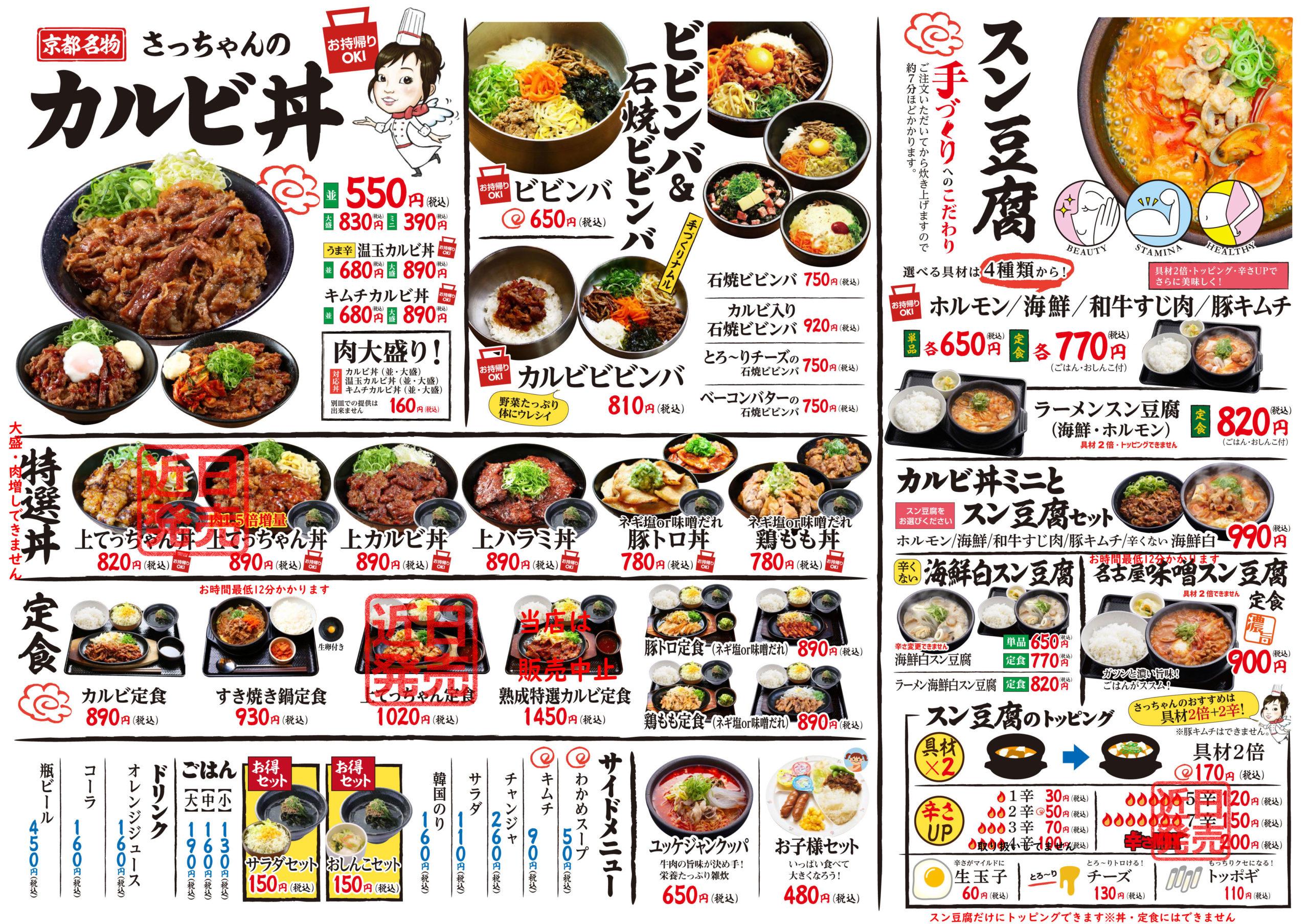 韓丼水戸千波店 塩豚トロ/鶏もも・味噌豚トロ/鶏もも スタート