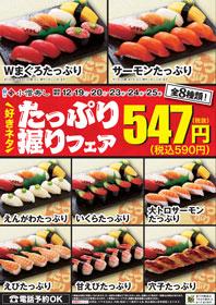 たっぷり590円