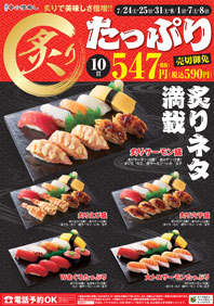 炙りたっぷり590円(税込)